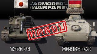 Armored Warfare : ทดลองเล่น Type 74 และ Pindad
