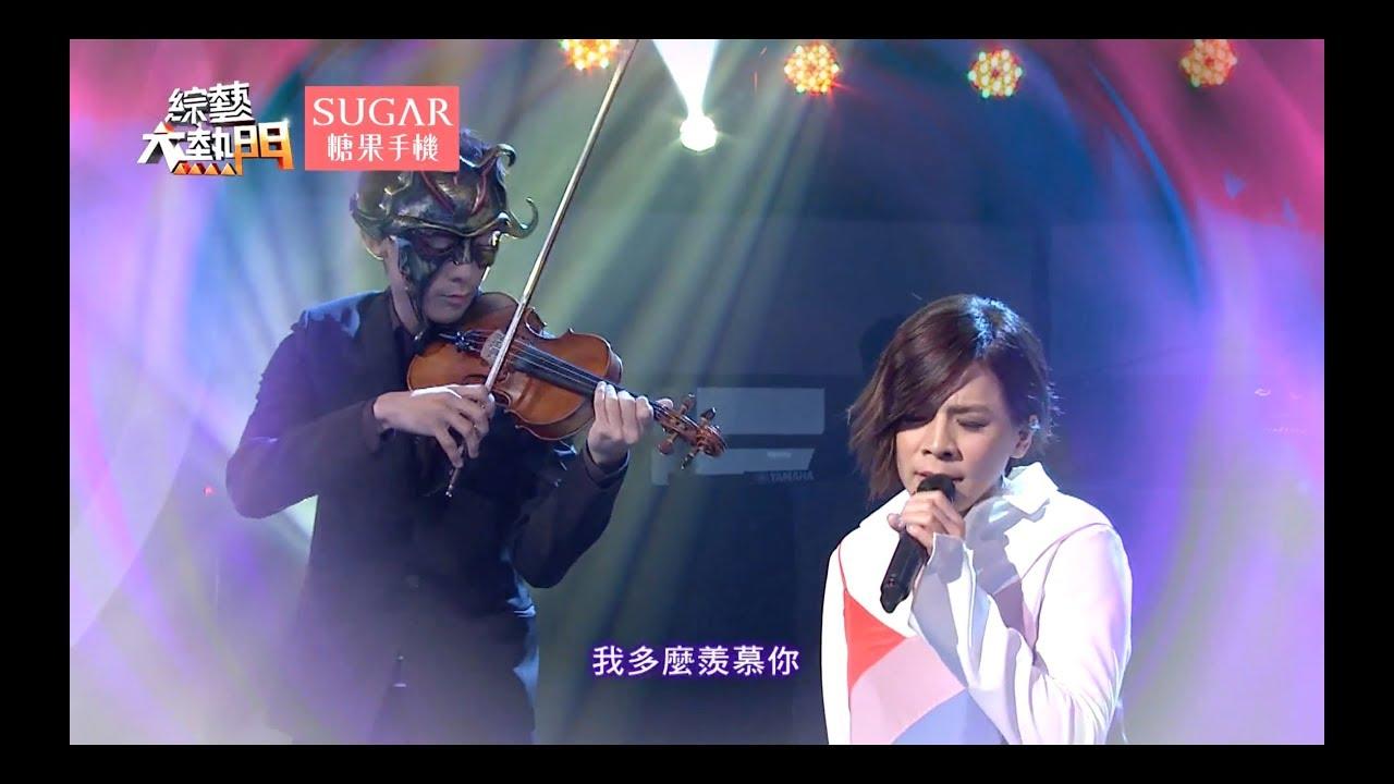 【小美江美琪溫柔嗓音演唱!我多麼羨慕你】綜藝大熱門 - YouTube