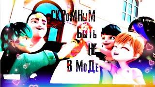СКРОМНЫМ БЫТЬ НЕ В МОДЕ-Клип Леди баг и Супер кот