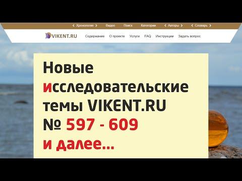 VIKENT.RU: НОВЫЕ ИССЛЕДОВАТЕЛЬСКИЕ ТЕМЫ в науке / бизнесе