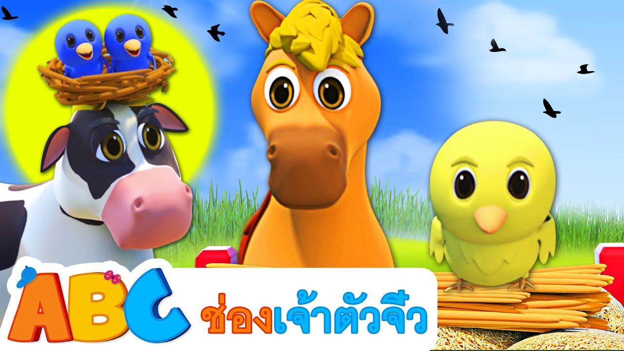 เพลงลูกสัตว์   เสียงสัตว์   เพลงเด็กอนุบาล   ABC Thai