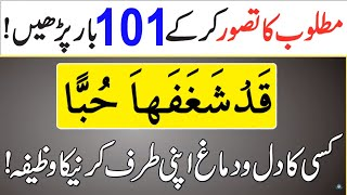 Qad Shaghafaha Hubban 101 Bar Parho Kisi Ka Dil Mein Apna Pyar Dalne Ka Wazifa