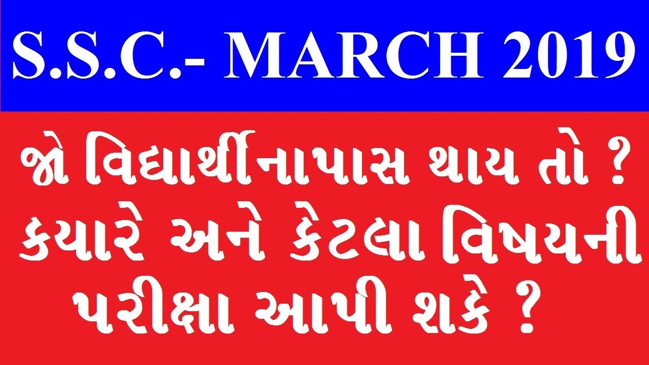 SSC Purak Exam 2019| If Student fail In SSC | SSC & HSC Result Date 2019  Gujarat