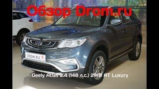 Geely Atlas 2018 2.4 (148 л. с.) 2WD AT Luxury - відеоогляд