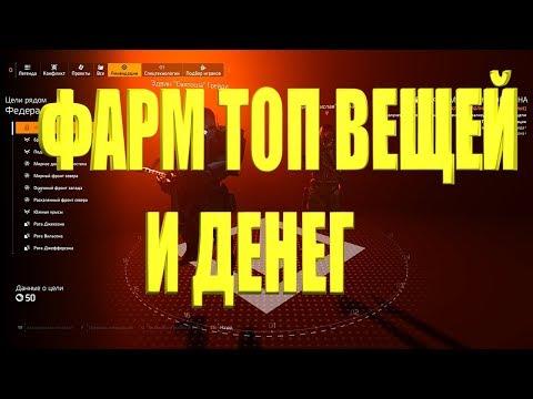 DIVISION 2 ГЛИТЧ ФАРМ ТОПОВЫХ ВЕЩЕЙ И ДЕНЕГ(КРЕДИТЫ)