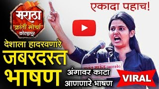अंगावर काटा येईल असे एका मुलीचे भाषण एकदा बघाच! MARATHA Kranti Morcha Latest Speech Young Girl 2018