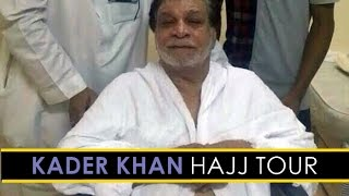 EXCLUSICE Indias Well Known Actor Kader Khan Performing Hajj  Official Video  YAFU  FULL HD