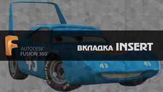 AUTODESK FUSION 360  ВКЛАДКА Insert  на русском
