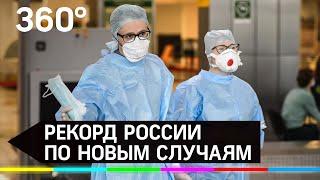 Рекорд по новым заразившимся коронавирусом за сутки зафиксировали в России