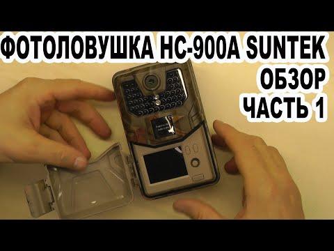 Фотоловушка HC 900A SUNTEK Обзор Часть 1