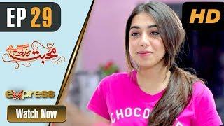 Pakistani Drama   Mohabbat Zindagi Hai - Episode 29   Express Entertainment Dramas   Madiha