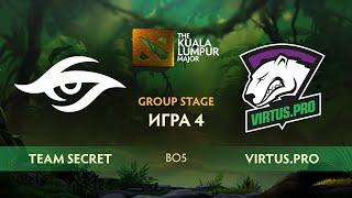 Team Secret vs Virtus.pro (карта 4), The Kuala Lumpur Major   Плей-офф