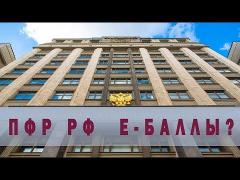 Пенсионный фонд россии о баллах в каком году можно получить пенсию