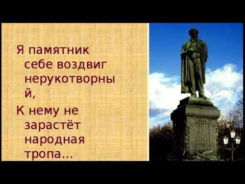 Я памятник себе воздвиг — Александр Пушкин  —читает Павел Беседин