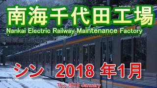 【マイトレイン】新・南海千代田工場 2018年1月
