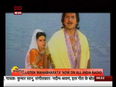 Mahabharata to be broadcasted on All India Radio from today