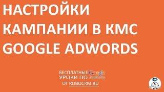 Урок 25: Настройки кампании в КМС Google.Adwords(Бесплатный курс по Google.Adwords + другие курсы! Урок 25: Настройки кампании в КМС Google.Adwords Подписывайтесь: http://www.you..., 2015-01-22T19:26:51.000Z)
