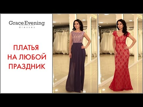 Элегантные вечерние платья фото  | Длинные вечерние платья в пол