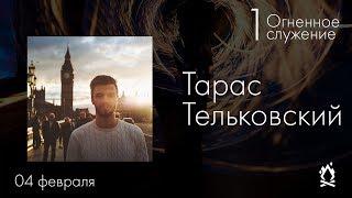 1 Огненное служение #exitfire2018 Тарас Тельковский — Поиск настоящей Божьей воли