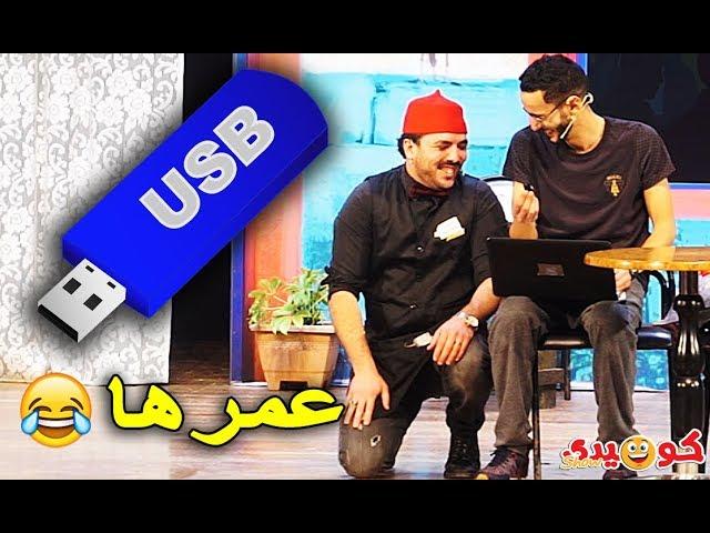 comedy-show-caf-tirssi-usb-سكيزوفرين-و-مالك-و-الزبايل-عمرليا-ل