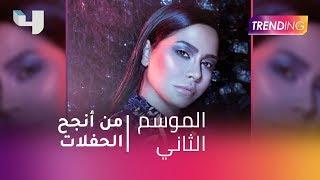 #MBCTrending - ما الذي أزعج شيرين في حفل الكويت ؟
