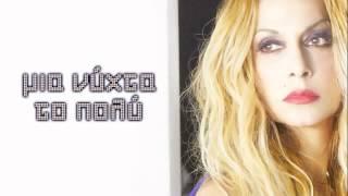 Anna Vissi - Mia Nihta To Poli (Radio Rip) [fannatics.gr]