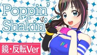 【反転Ver】NiziU(니쥬) 2nd Single 『Poppin' Shakin'』【踊ってみた】