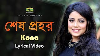 Video New Bangla Song | Shes Prohor | Kona | ☢☢Official Full lyrical Video☢☢ download MP3, 3GP, MP4, WEBM, AVI, FLV Februari 2018