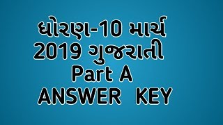STD 10 GUJARATI ANSWER KEY | ANSWER KEY MARCH 2019 | GUJARATI PART A ANSWER KEY