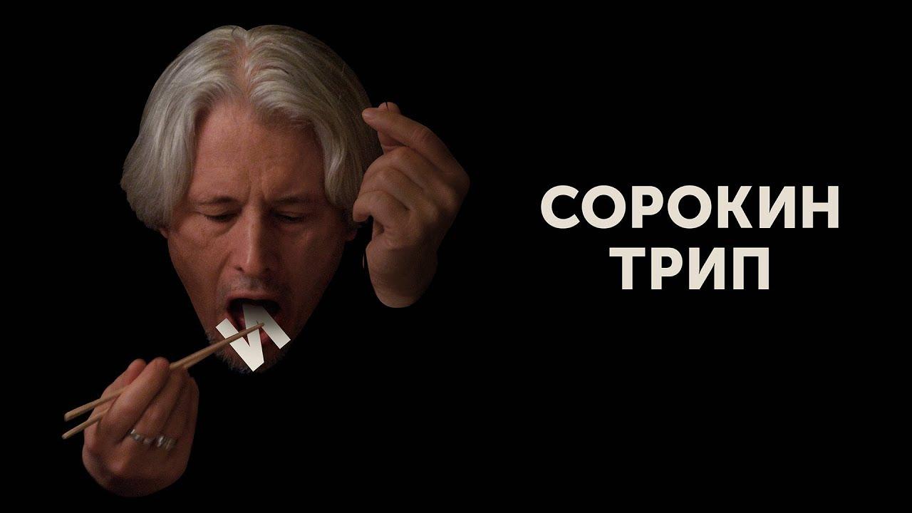 Сорокин Трип. Трейлер