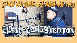 딘(Dean) - 인스타그램(instagram) [구독자 감사 이벤트 솔로 커버곡 투표 1위!]