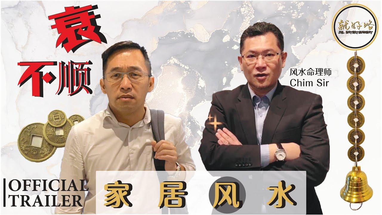 風水命理師 Chim Sir | 家居風水 Feng Shui Tips for Home | Official Trailer | JHL Entertainment - YouTube