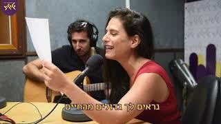 מירי מסיקה - שיר הסטודנטים (חי באולפן גלגלצ)