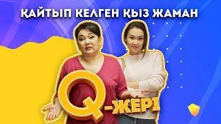 Смотреть Қайтып келген қыз жаман | Q jeri | 6-10 серия онлайн