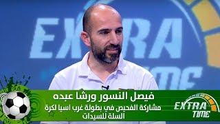 فيصل النسور ورشا عبده - مشاركة الفحيص في بطولة غرب اسيا لكرة السلة للسيدات