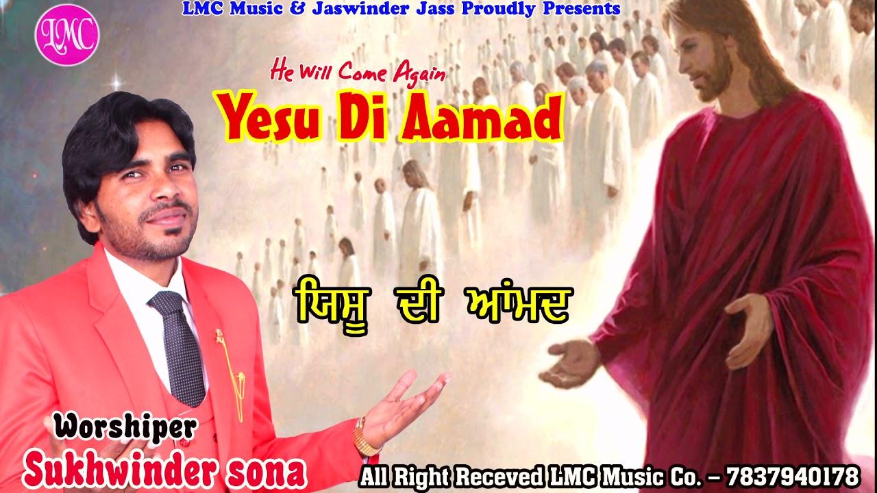 Yesu Di Aamad    Sukhwinder Sona     LMC MUSIC CO    NEW Masihi Geet 2021