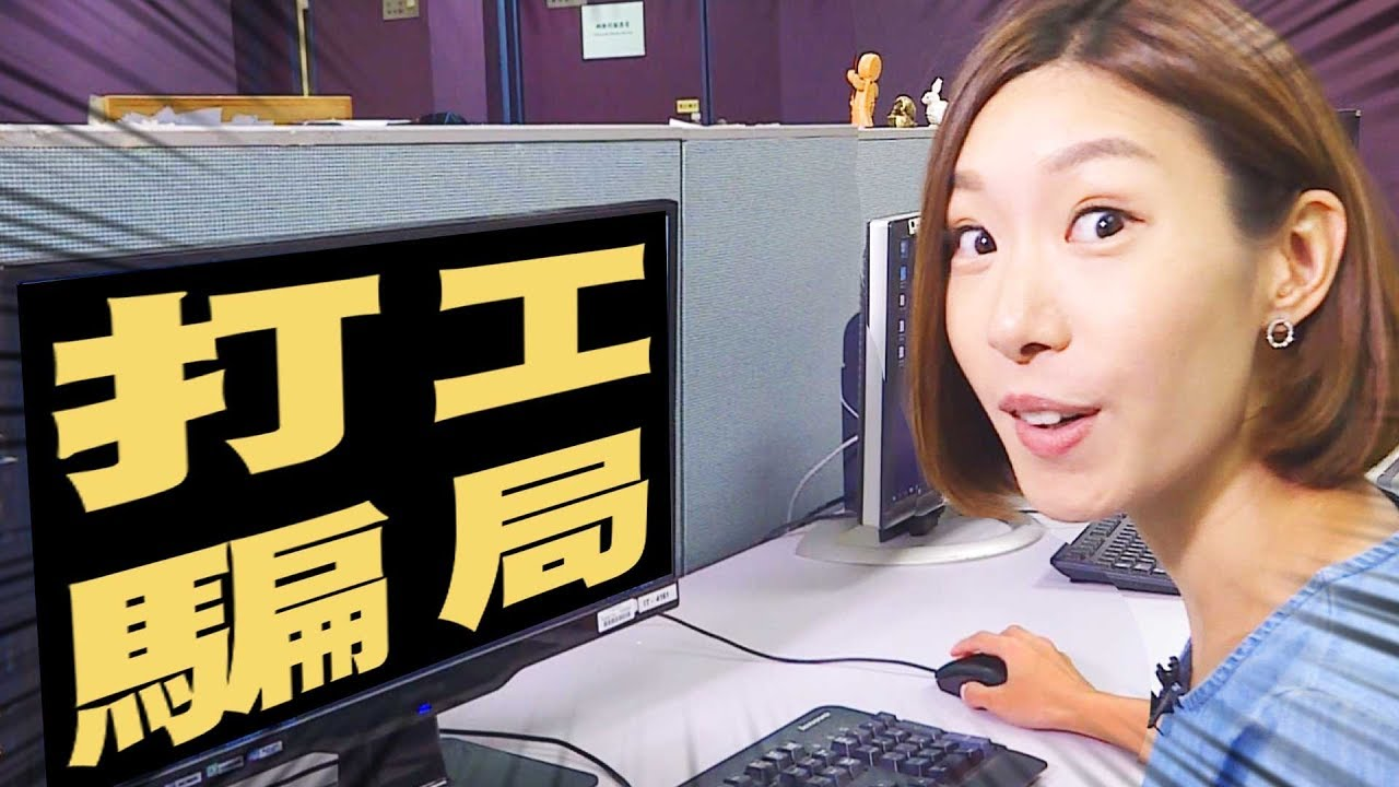 東張西望 | 筍工騙局 親證面試變入會 - YouTube