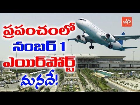 ప్రపంచంలో నంబర్ 1 ఎయిర్పోర్ట్ మనదే! World's Biggest Airport in India - Hyderabad Airport | YOYO TV