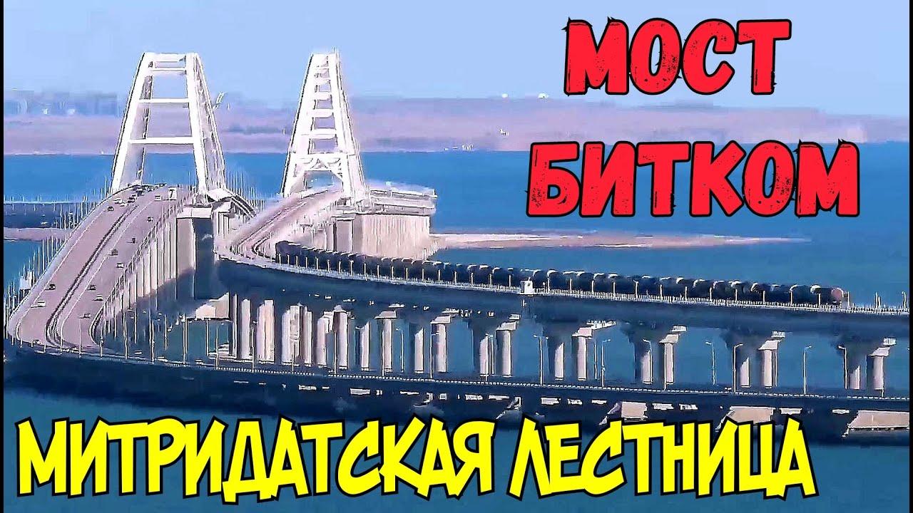 Крымский мост 2020.Мост ЗАБИТ.УЖАС что творится.ГРУЗОВЫЕ составы один за одним.МИТРИДАТСКАЯ лестница
