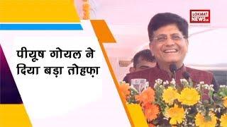 Piyush Goyal Launched Mumbai-Delhi Rajdhani for first time