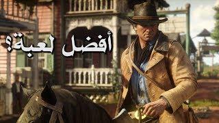 مراجعة وتقييم Red Dead Redemption 2