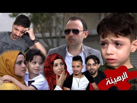 فيلم الرهينة || من اروع الافلام الحزينة و فيها عبرة