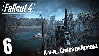 Прохождение Fallout 4 6 И-и-и... Снова рейдеры