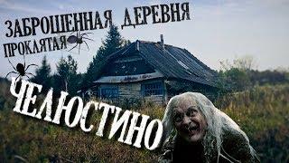 Заброшенная деревня Челюстино † Проклятая Деревня † Жуткая история † Сталк по покинутым местам