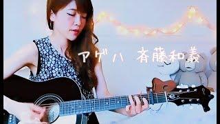 アゲハ/斉藤和義(cover)