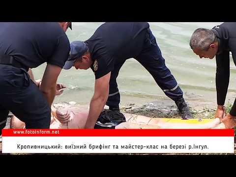 fotoinform: #Кропивницький: попередження нещасних випадків