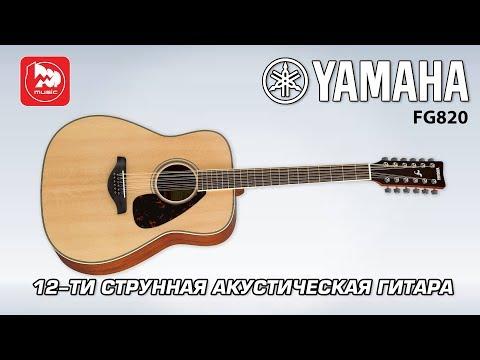 12-ти струнная акустическая гитара YAMAHA FG820-12