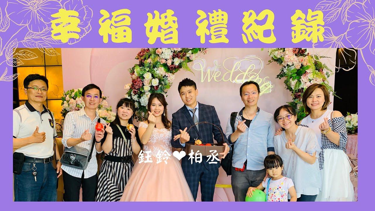 鐵獅玉玲瓏|鹿港金城武|婚禮紀錄VLOG|大中華國際美食館|超浪漫素食婚宴