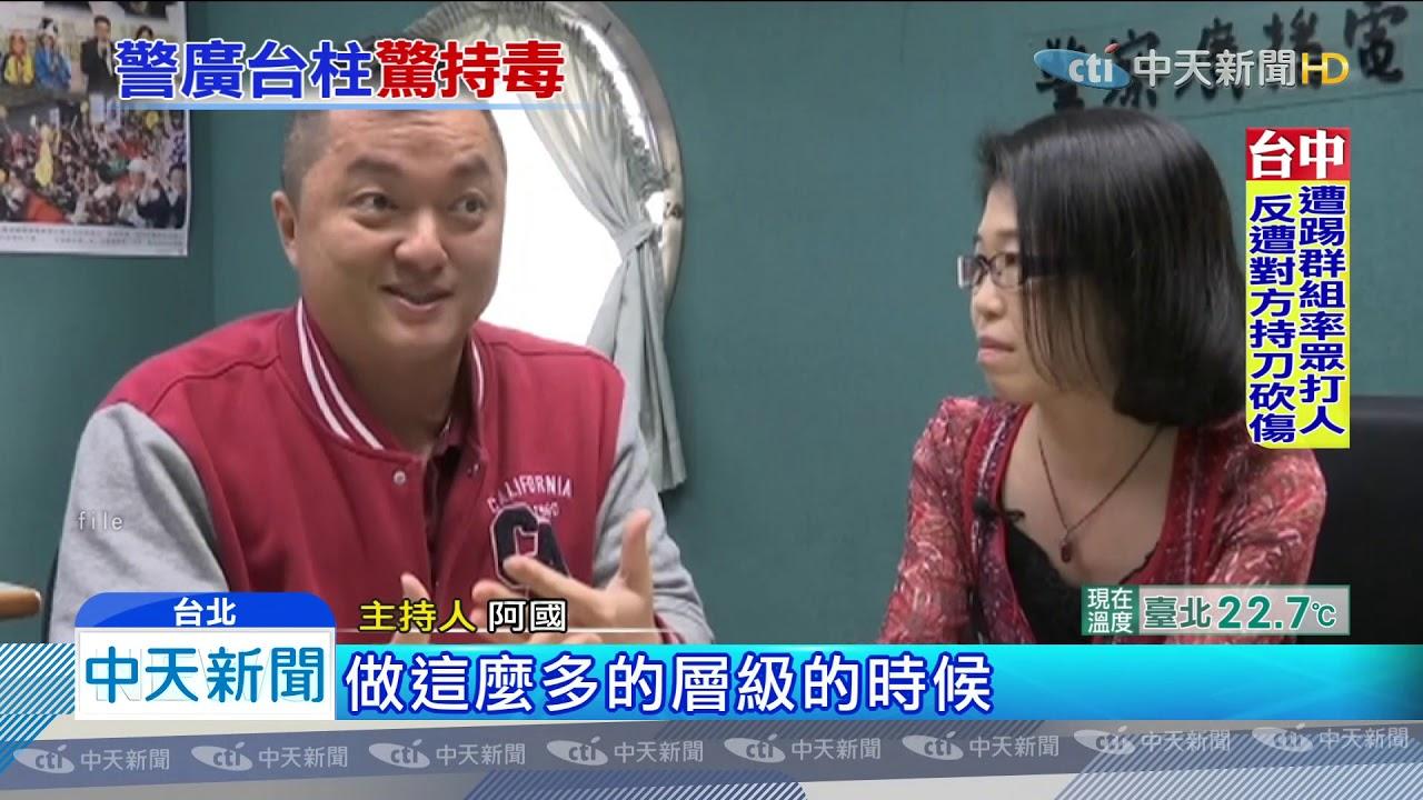 20191221中天新聞 警廣臺柱DJ「阿國」持毒遭逮 已自請離職 - YouTube