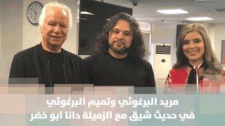 مريد البرغوثي وتميم البرغوثي في حديث شيق مع الزميلة دانا ابو خضر